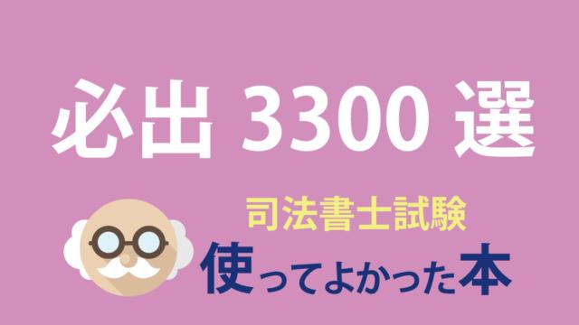 必出3300選