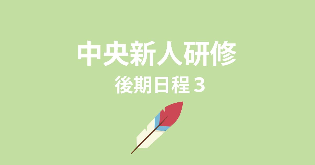 中央新人研修後期日程3