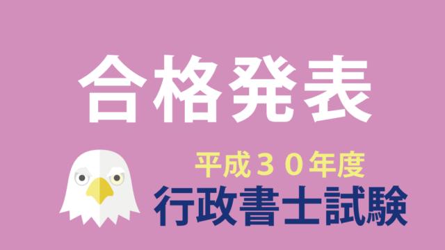 平成30年度行政書士試験合格発表