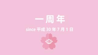 ブログ開始1周年