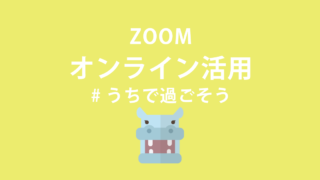 ZOOMオンライン活用
