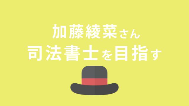 加藤彩菜司法書士を目指す